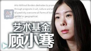 顾小骞:艺术基金会的思维试验