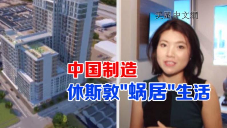 休斯敦市中心建微型公寓 配套设施材料均为中国制造
