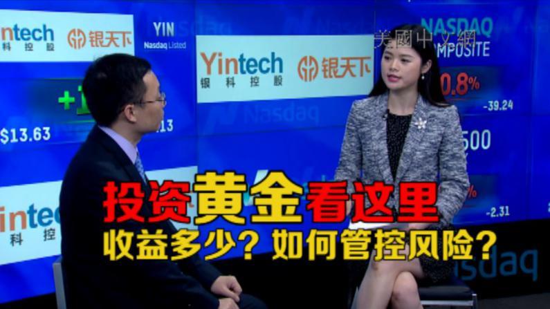 中国贵金属交易第一股空降美国 专访银科控股董事长陈文彬