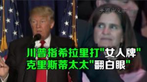 川普大谈外交政策 网友嘲讽:崴脚震厕