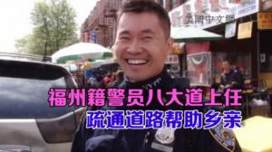 72分局派福州籍华警巡逻八大道  着重解决交通问题