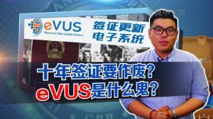 十年签证要作废? eVUS是什么鬼?