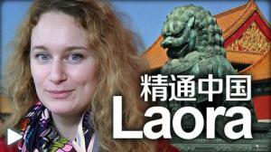 Laora Briquet:我与中国的家族渊源