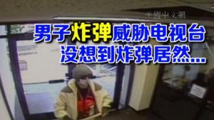男子穿白熊猫服携炸弹闯电视台 经调查后发现炸弹是巧克力棒
