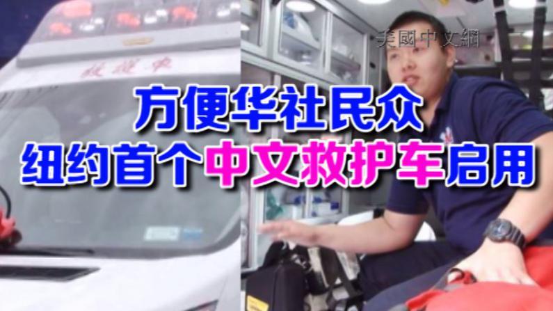 纽约市首个中文救护车服务启用  接线员救护员都能说中文