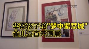 """华裔学生""""逐源寻梦.紫禁城""""巡回展 首展纽约曼哈顿雀儿喜开幕"""