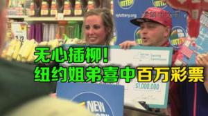 姐姐为感谢弟弟送彩票 意外刮出百万大奖