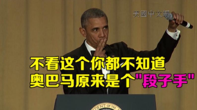 白宫记者协会晚宴 奥巴马演讲笑点频出