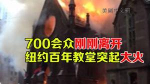 纽约百年东正教堂遇火灾 建筑损毁教徒心碎