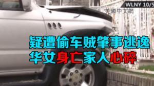 布鲁克林车祸致一华女死亡  司机疑偷车贼肇事后逃逸