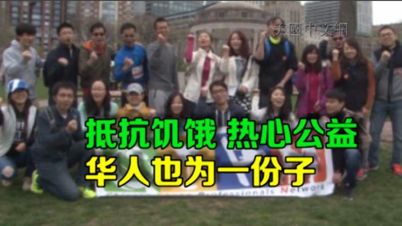 波士顿华裔青年热心公益 为饥饿慈善义走
