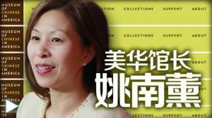 姚南薰 :美华博物馆应该跨越150年时空