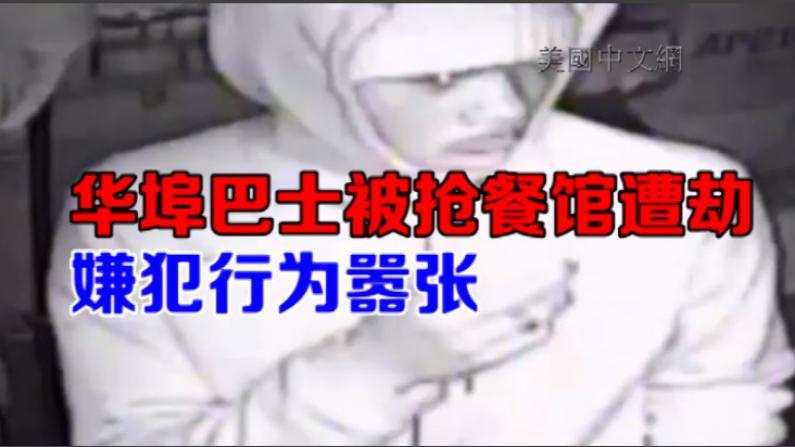 华埠爆小巴抢劫案 华裔司机勇反抗徒手撕车牌