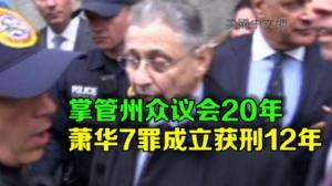 前州众议长萧华被重判12年 罚款175万元