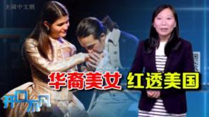 开口不凡:美国史上最火大戏 头牌竟是华裔混血美女