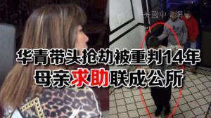 华青带头抢劫强奸妇女被重判14年 母亲求助联成公所
