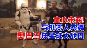 童心未泯! 奥巴马与米歇尔在白宫与机器人共舞 庆星球大战日