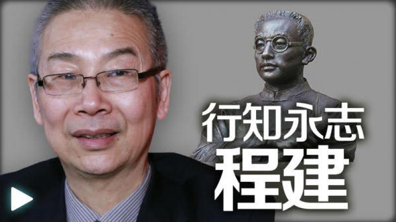 程建:陶行知铜像入驻哥大是对中国教育肯定