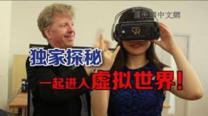 进入虚拟现实世界 独家探访纽约VR内容提供商