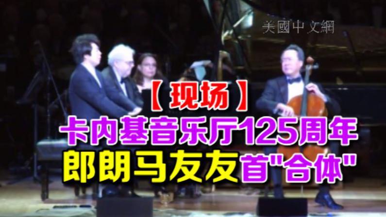 郎朗马友友首次同台合作 致敬卡内基音乐厅125周年