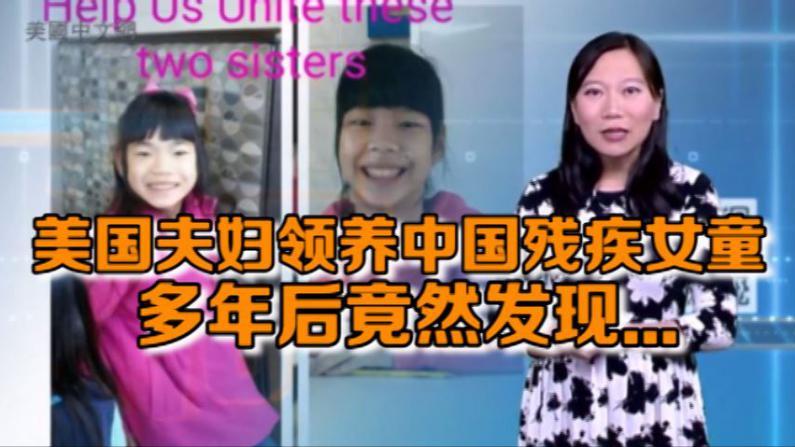 开口不凡:美国夫妇领养中国残疾女童 多年后竟然发现……