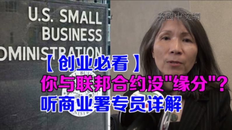 SBA曼哈顿首次举办中文商业成功讲座