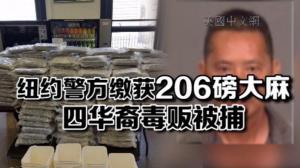 班森贺警方缴获206磅大麻  四华裔毒贩被捕