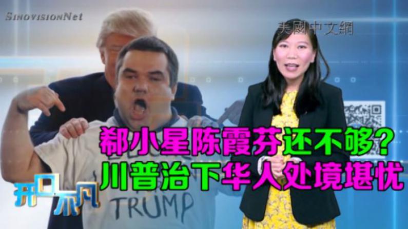 开口不凡:川普时代的华人命运——会有更多郗小星陈霞芬