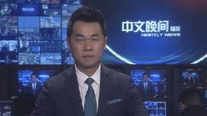 2016年05月17日中文晚间播报