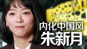 朱新月:中华文化的内化和不被借用
