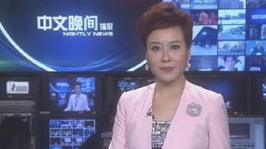 2016年05月18日中文晚间播报