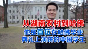 首位在哈佛毕业典礼上演讲的中国留学生