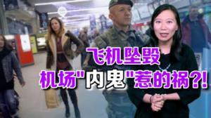 """开口不凡:埃及航空离奇坠毁 巴黎机场疑有""""内鬼""""?"""