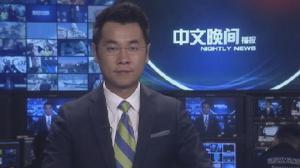 2016年05月19日中文晚间播报