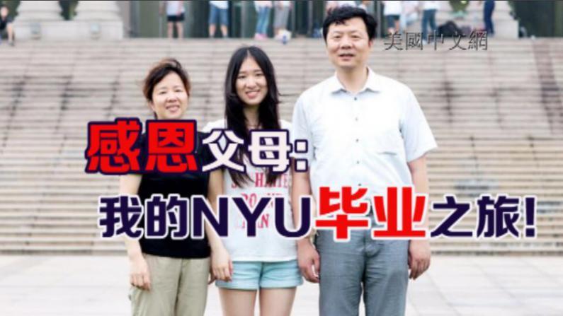 """90后NYU萌妹子——这是我的美国大学毕业之""""路"""""""