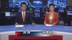 2016年05月20日中文晚间播报