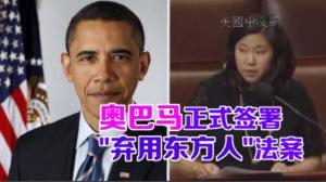 """奥巴马正式签署孟昭文""""弃用东方人""""法案"""