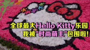 玩转全球最大Hello Kitty主题乐园