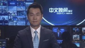 2016年05月22日中文晚间播报