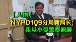 NYPD法拉盛109分局新局长哈里森上任