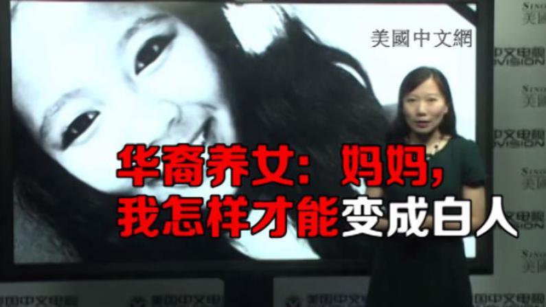 开口不凡:华裔女孩遭霸凌吞枪自尽 学校竟威逼父母闭嘴
