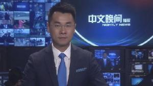 2016年05月23日中文晚间播报