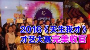2016《天生我才》完美落幕  精彩来年再继续