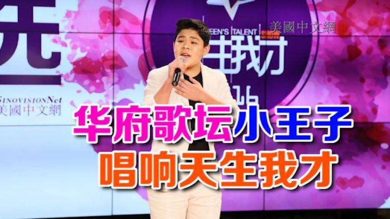 华府歌坛小王子真情演唱 激情演绎Mama感动舞台