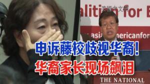 百余社团申诉耶鲁等三藤校录取歧视亚裔 华裔家长现场飙泪