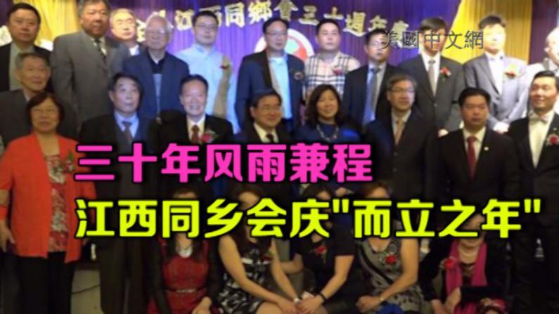 全美江西同乡会法拉盛举办30周年庆典
