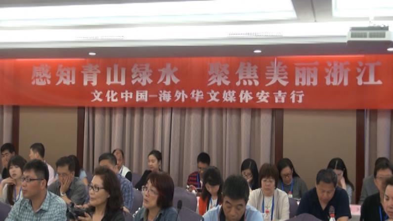 """""""生态立县""""农民收入增两倍  海外华媒走进中国新农村安吉"""