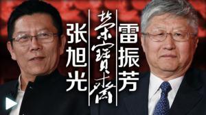 雷振芳 张旭光:市场繁荣促进书画收藏