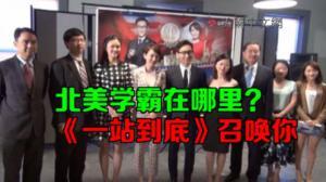 《一站到底》美洲赛区吹响集结号  美国中文电视联手江苏卫视招募学神