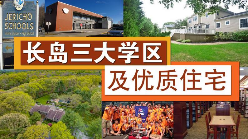 长岛三大学区及优质住宅